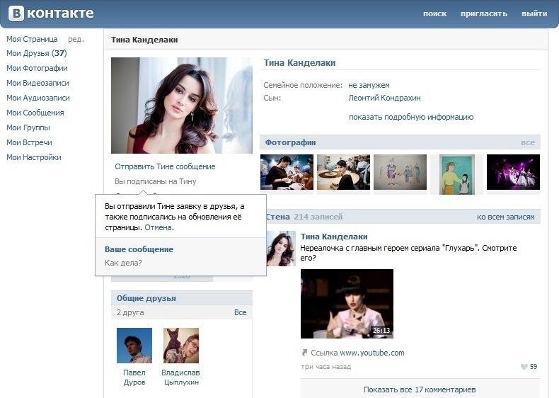 Vkontakte ru знакомство